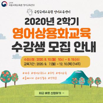 팝업용 2학기 상용화 접수_소.jpg